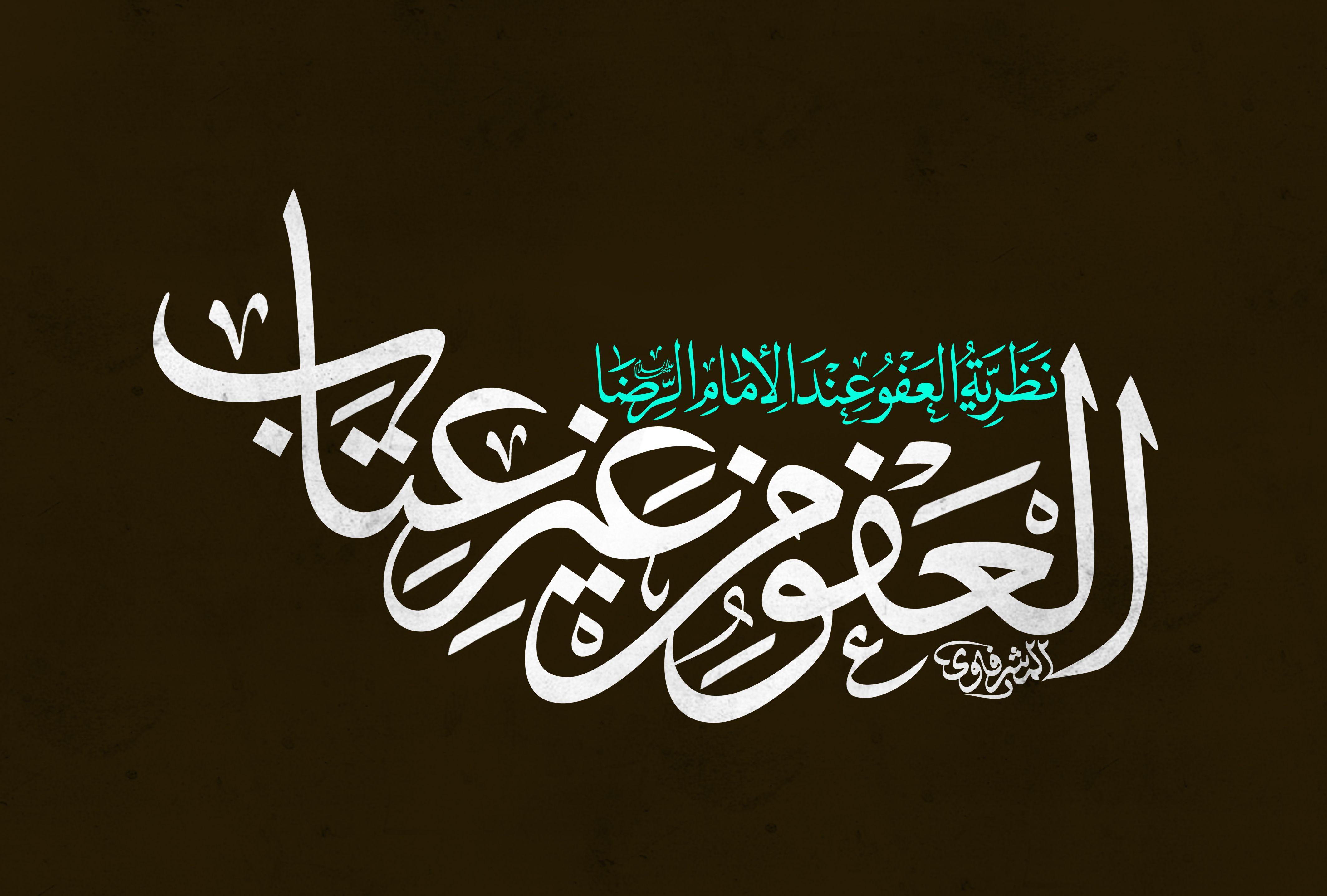العفوا من غير عتاب Arabic Calligraphy Calligraphy