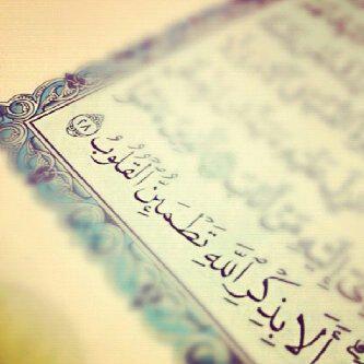 صور ايات الا بذكر الله تطمئن القلوب Quran Quotes Love Islamic Quotes Quran Quran Book