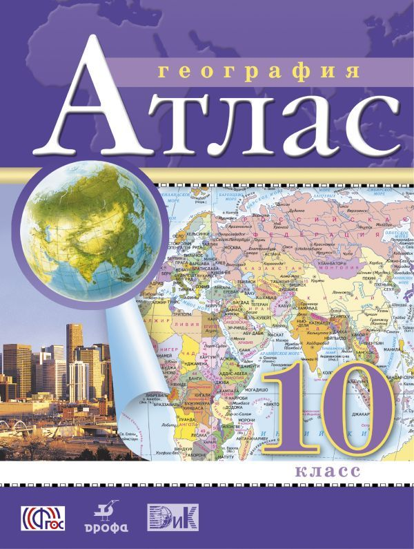Атлас общая география 10 класс смотреть