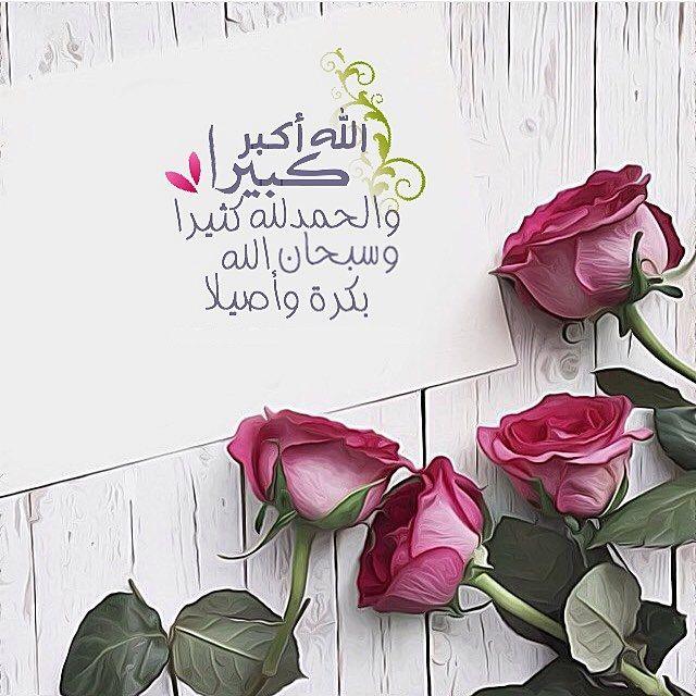 Pin By Z On بطـاقـات صبـاحيـة واسـلاميـة Holy Quran Quran Verses Place Card Holders