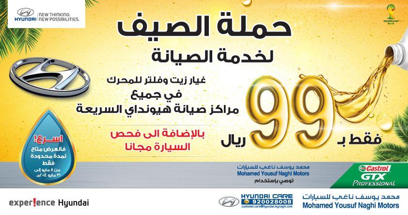 Pin By Hyundai Saudi Arabia On Offers Tech Company Logos Company Logo Logos