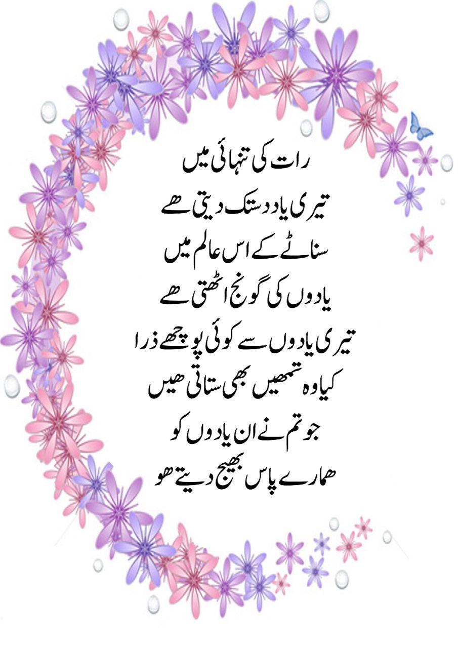 Good Night Poetry In Urdu Pics : night, poetry, Shairi