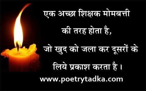 Teachers Day Quotes In Hindi Hindi Quotes Romantic Love Friendship Shayari