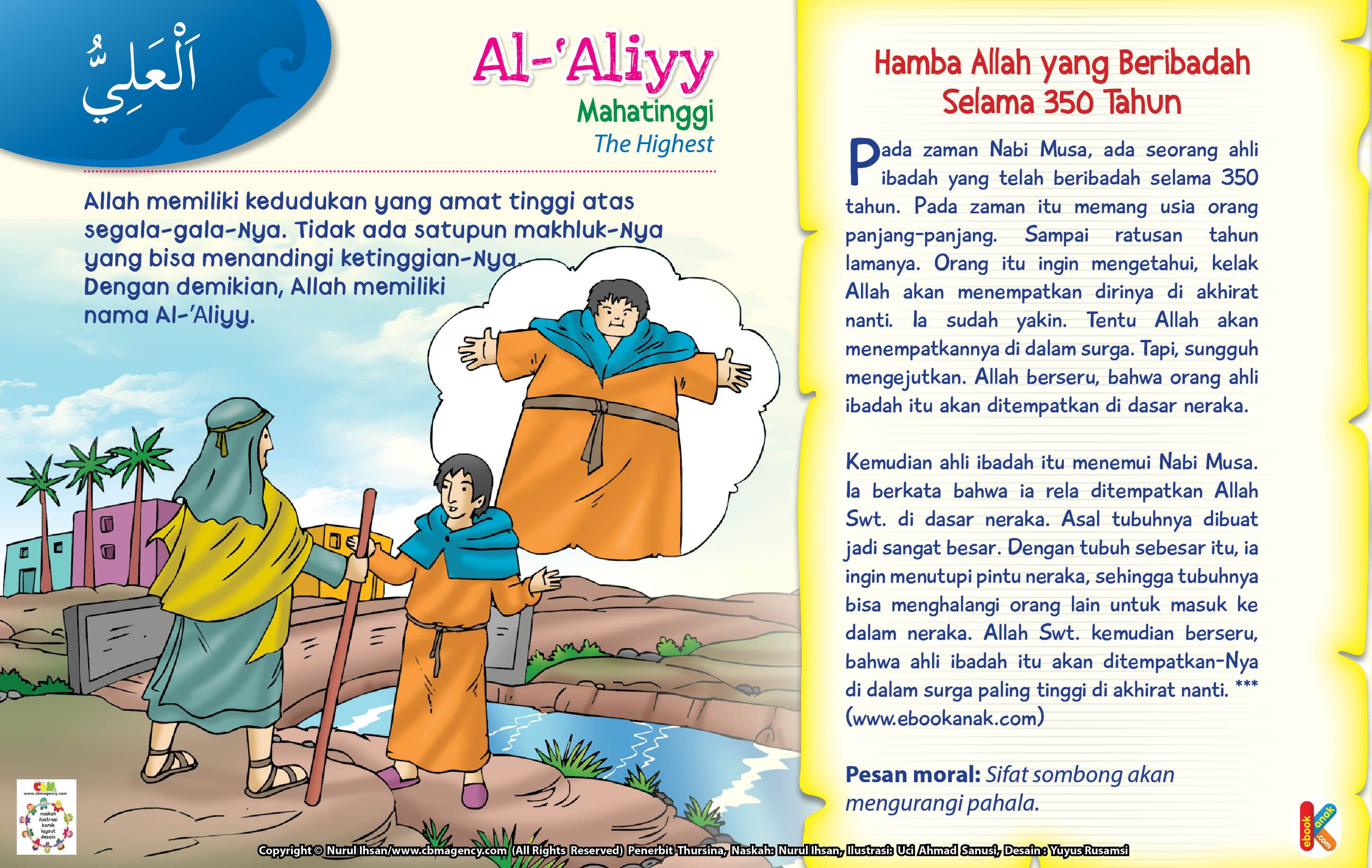 Kisah Asma'ul Husna Al'Aliiy Anak, Kutipan terbaik, Belajar