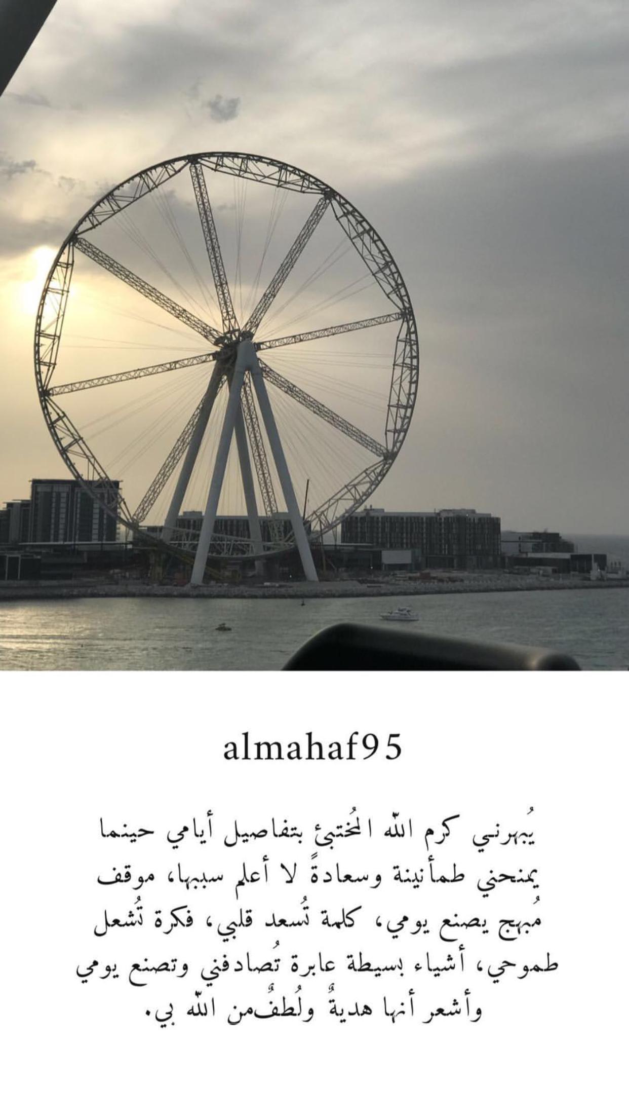 Pin By Amal Al Balawi On ايجابية طموح الله ثقة عبارات مستقبل صور رمزيات سعادة Fair Grounds Grounds Travel
