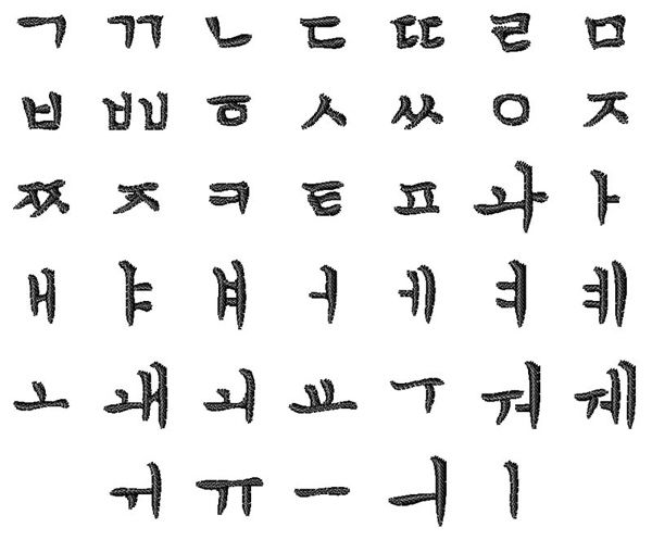 Korean alphabet embroidery font busy b creations