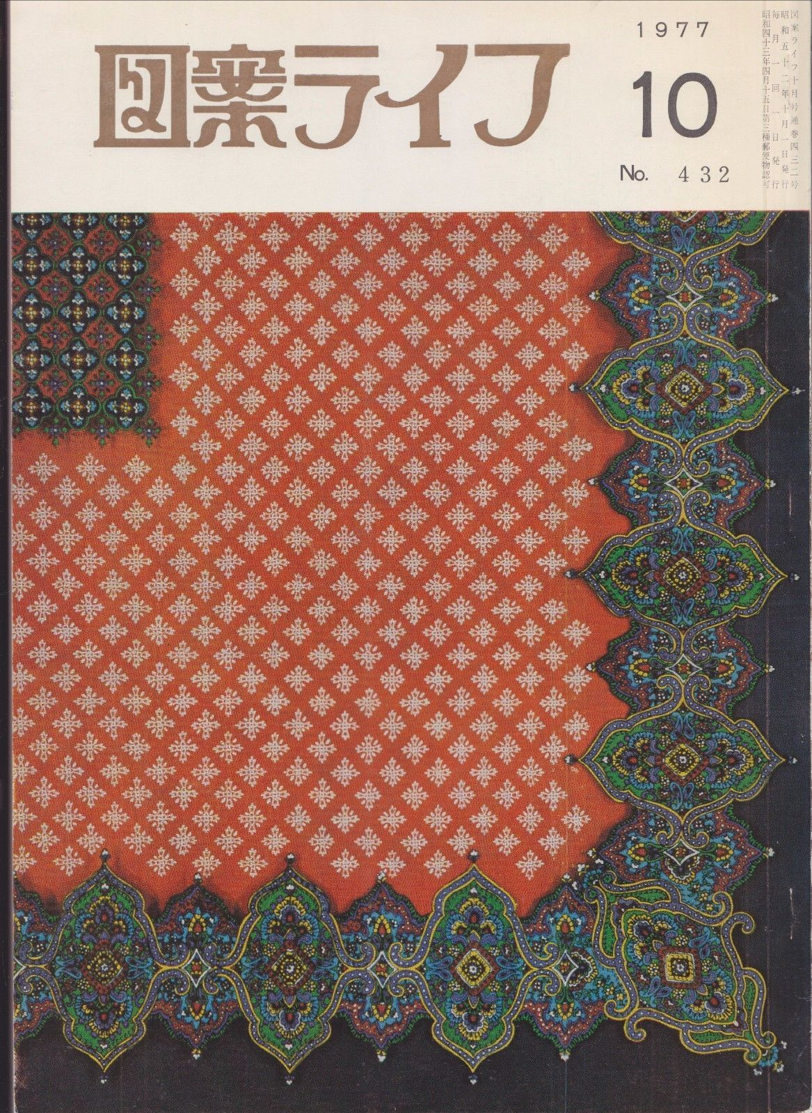 Japanese textile fabric design zuan life vol 27 no 11 1977