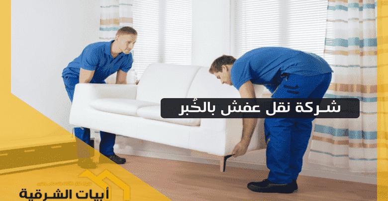 شركة نقل عفش بالخبر Moving Furniture Furniture Home