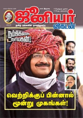 2015 pdf junior vikatan