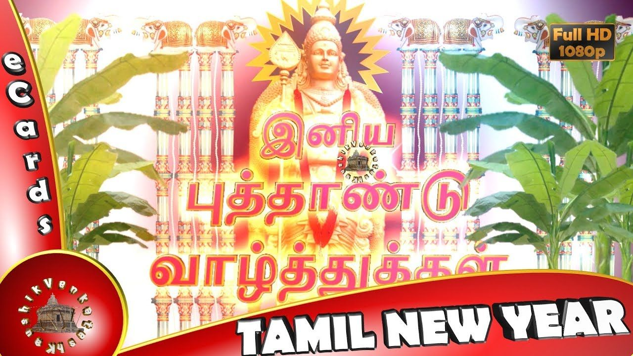 Happy Tamil New Year 2018,Wishes,Whatsapp Video,Greetings