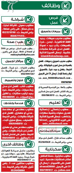 وظائف شاغرة فى الامارات وظائف جريدة الوسيط راس الخيمة 18 6 2016 50th