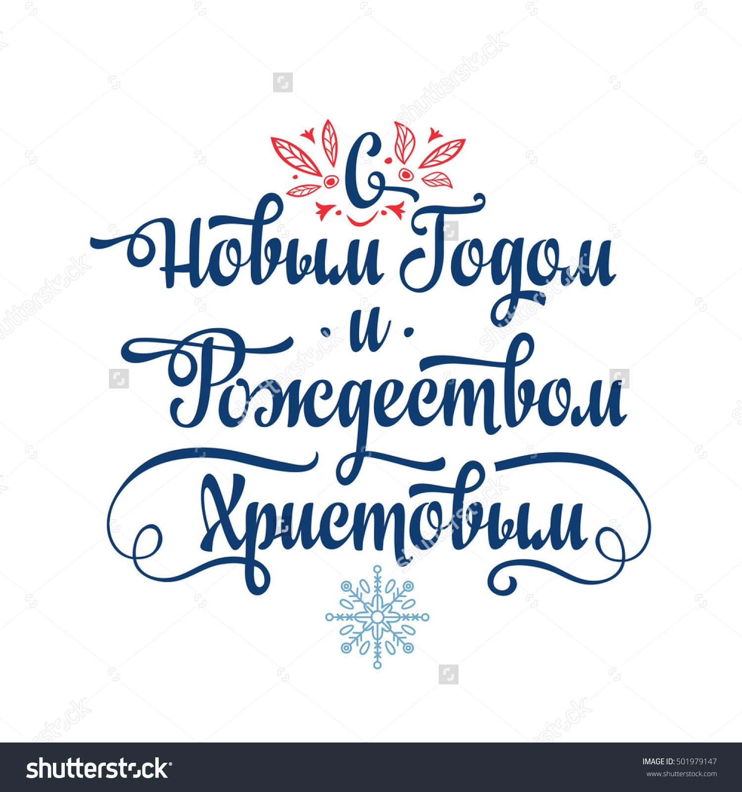 Christmas message lettering composition with phrase in russian christmas message lettering composition with phrase in russian language warm wishes for happy holidays kristyandbryce Choice Image