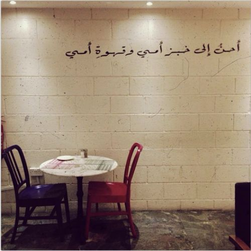 خبز أمي وقهوة أمي Arabic Quotes Arabic Words Favorite Quotes