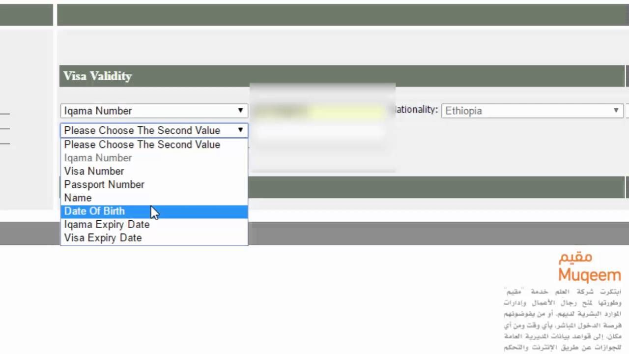 How to check Exit Re-Entry Status Online in Saudi Arabia - Urdu