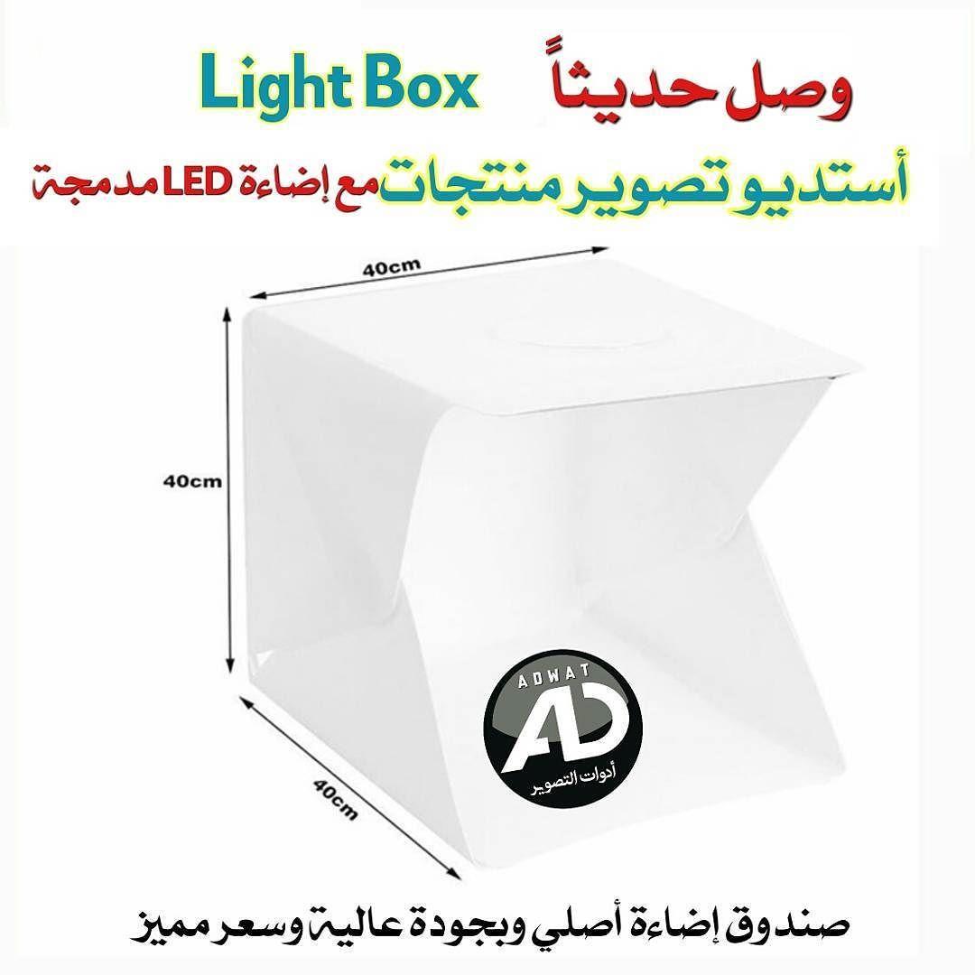 من متجركم أدوات التصوير متوفر الأن صندوق تصوير منتجات الحجم الكبير ميني ستديو لتصوير المنتجات المواصفات مقاس كبير 40cm مع إضاءة Le Light Box Ads Light