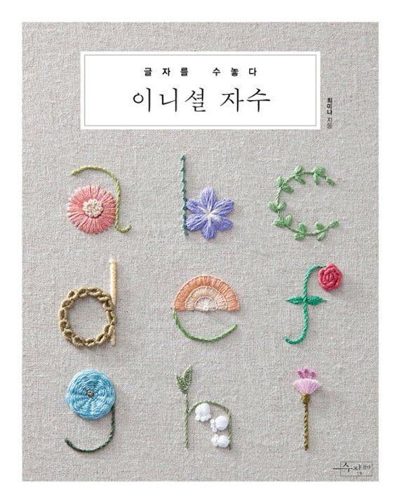 Photo of Ricamo iniziale – Libro da ricamo coreano