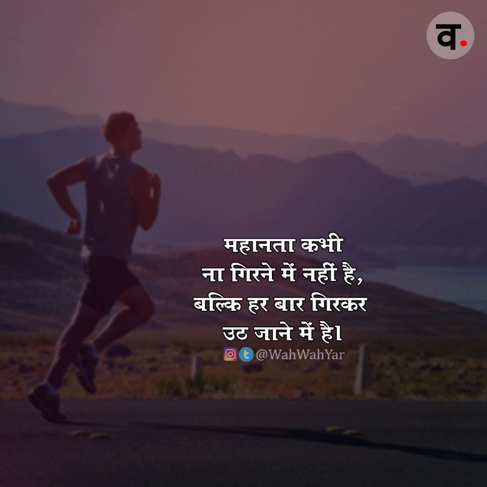 Best Motivational Quotes In Hindi Best Motivational Quotes Motivational Quotes Motivational Quotes In Hindi