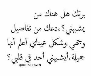 ايشبهني احد في قلبي...م | Words quotes, Mood quotes, Quotations