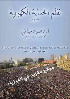 كتاب نظم الحماية الكهربية للدكتور محمود جيلاني pdf