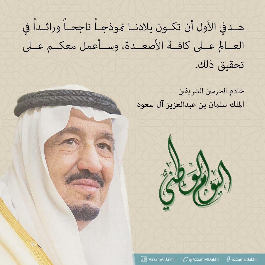 هدفي الأول أن تكون بلادنا نموذجا ناجحا ورائدا في العالم على كافة الأصعدة وسأعمل معكم على تحقيق ذلك الملك سلمان Eid Crafts King Salman Saudi Arabia Quotes