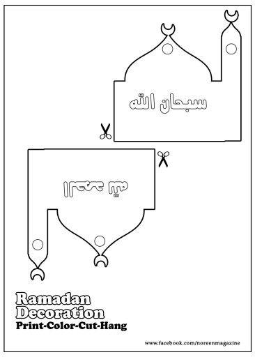 Coloriage Islam.Coloriage Islam Mosquee Banderole 2 Madrasah Crafts Ramadan