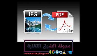 مدونة الشرق التقنية تحويل الصور الي ملف Pdf بأسهل الطرق Frame Image