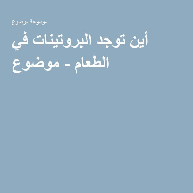 أين توجد البروتينات في الطعام موسوعة موضوع Calligraphy Arabic Calligraphy