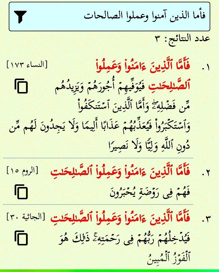 فأما الذين آمنوا وعملوا الصالحات بزيادة الفاء ثلاث مرات في القرآن Math Quran Math Equations