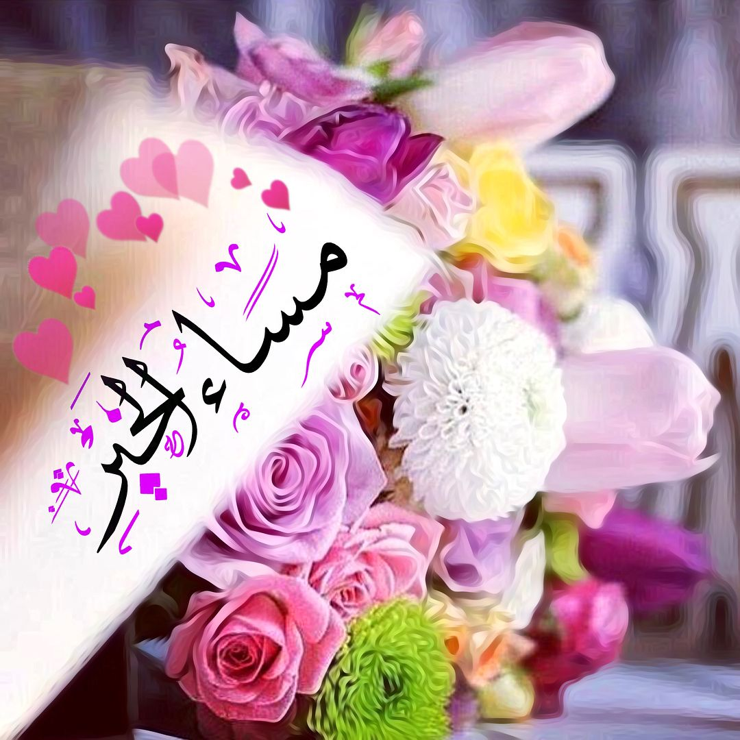 Pin By Marilia On بطـاقـات صبـاحيـة واسـلاميـة Good Morning Images Flowers Evening Greetings Good Morning Arabic