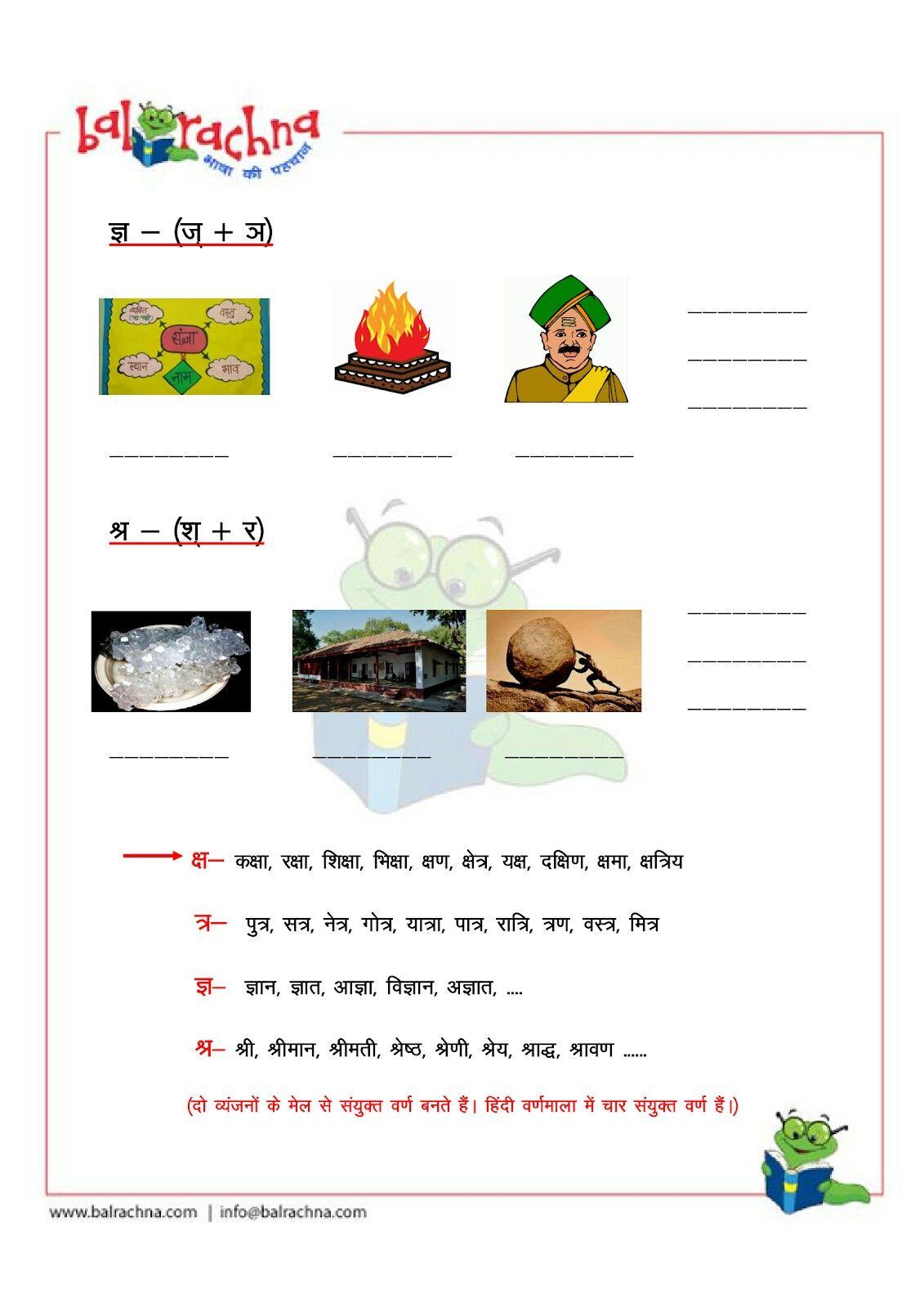 Pin By Sangita Chhetri On Learning Hindi Language Learning Primary School Consonant [ 1600 x 1131 Pixel ]