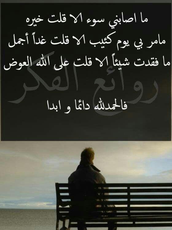 الحمد لله على كل حال م What Is Islam Islamic Quotes Words