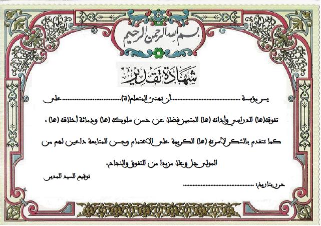 شهادة تقديرية قابلة للتعديل بصيغة Word شهادة Télécharger