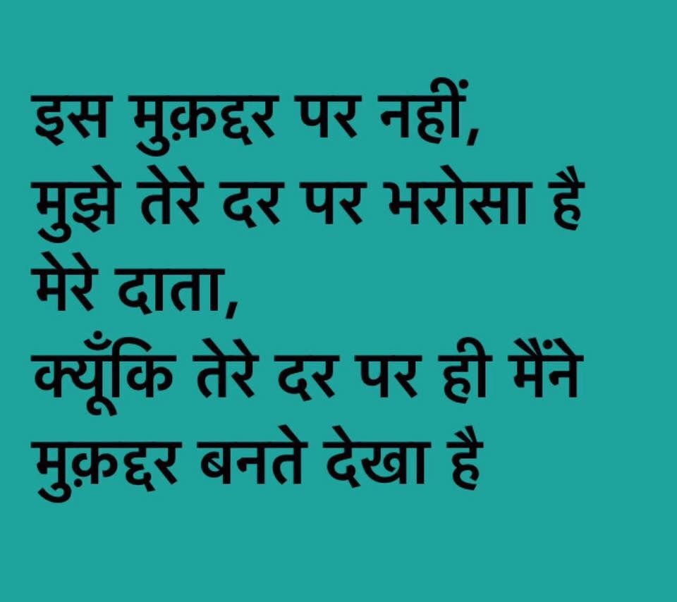 Pin By Asreet On Shayari Nd Well Said Lines