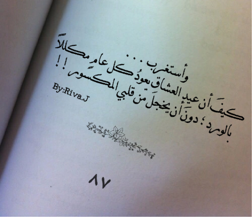صور عيد الحب مكتوب عليها 2016 كلمات عيد الحب بالصور 2016 Arabic Words Words Quotes