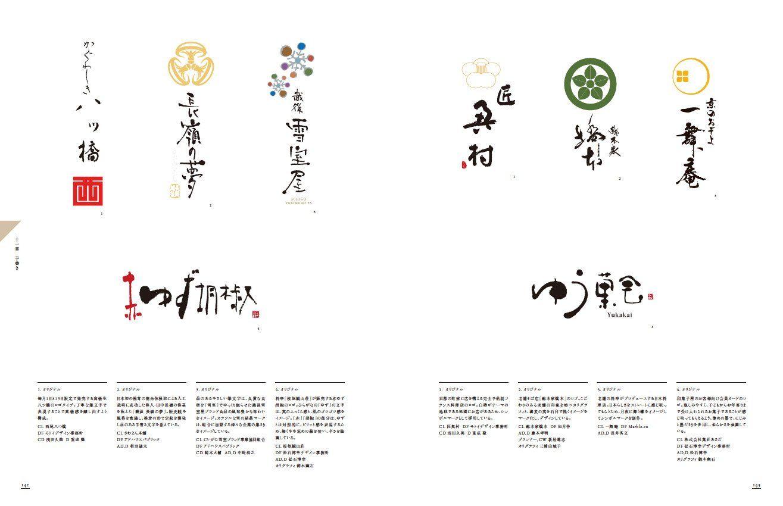 amazon.co.jp: 日本語のロゴ 漢字・ひらがな・カタカナのデザイン