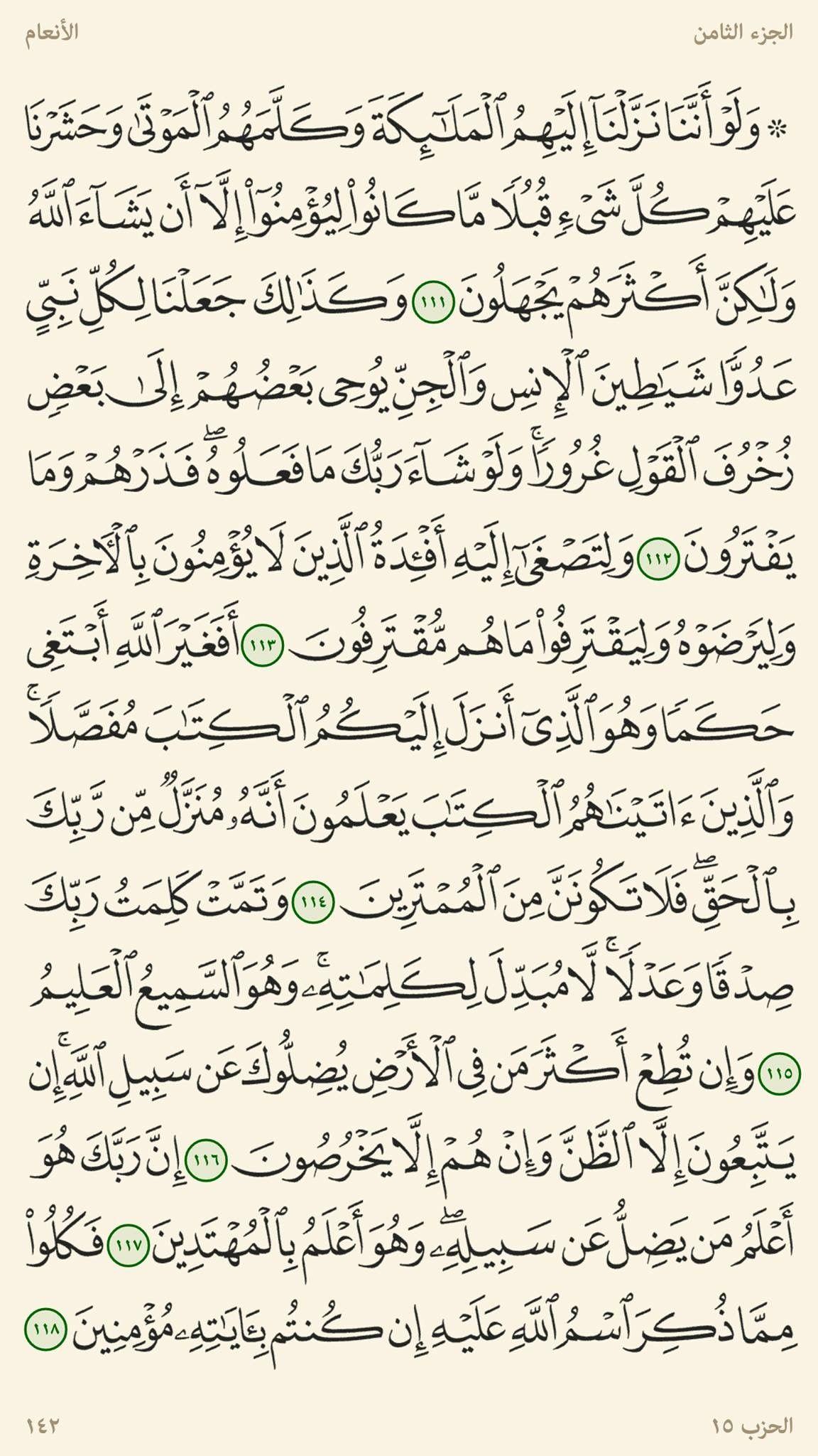 ١١١ ١١٨ الأنعام صفحات المصحف المرتل عبد الباسط Quran Book Holy Quran Book Architecture Collection