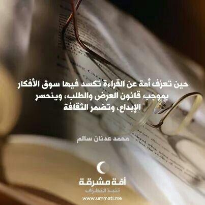 حين تعزف أمة عن القراءة يسود فيها الجهل و انعدام الابداع Reading Quotes Books To Read Book Lovers