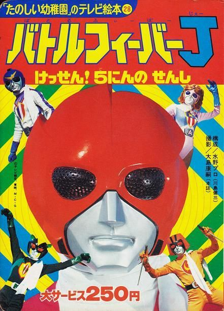 himitsu sentai blog all ranger the front and back covers of a battle fever j ranger picture book power rangers