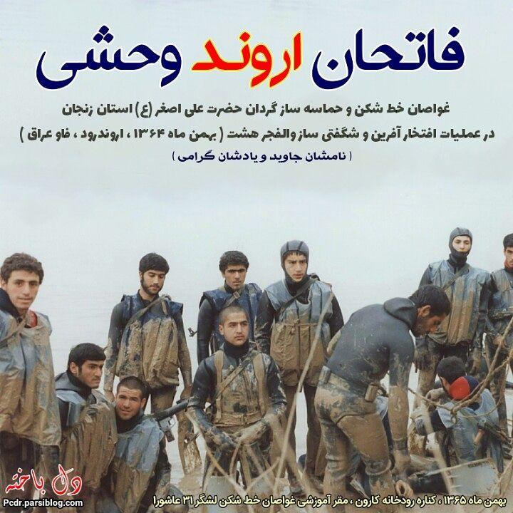 غواصان  استان زنجان در عملیات والفجر هشت