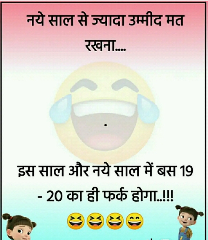 Happy New Year Funny Jokes For Whatsapp New Year Quotes Funny Hilarious Happy New Year Quotes Funny Quotes About New Year