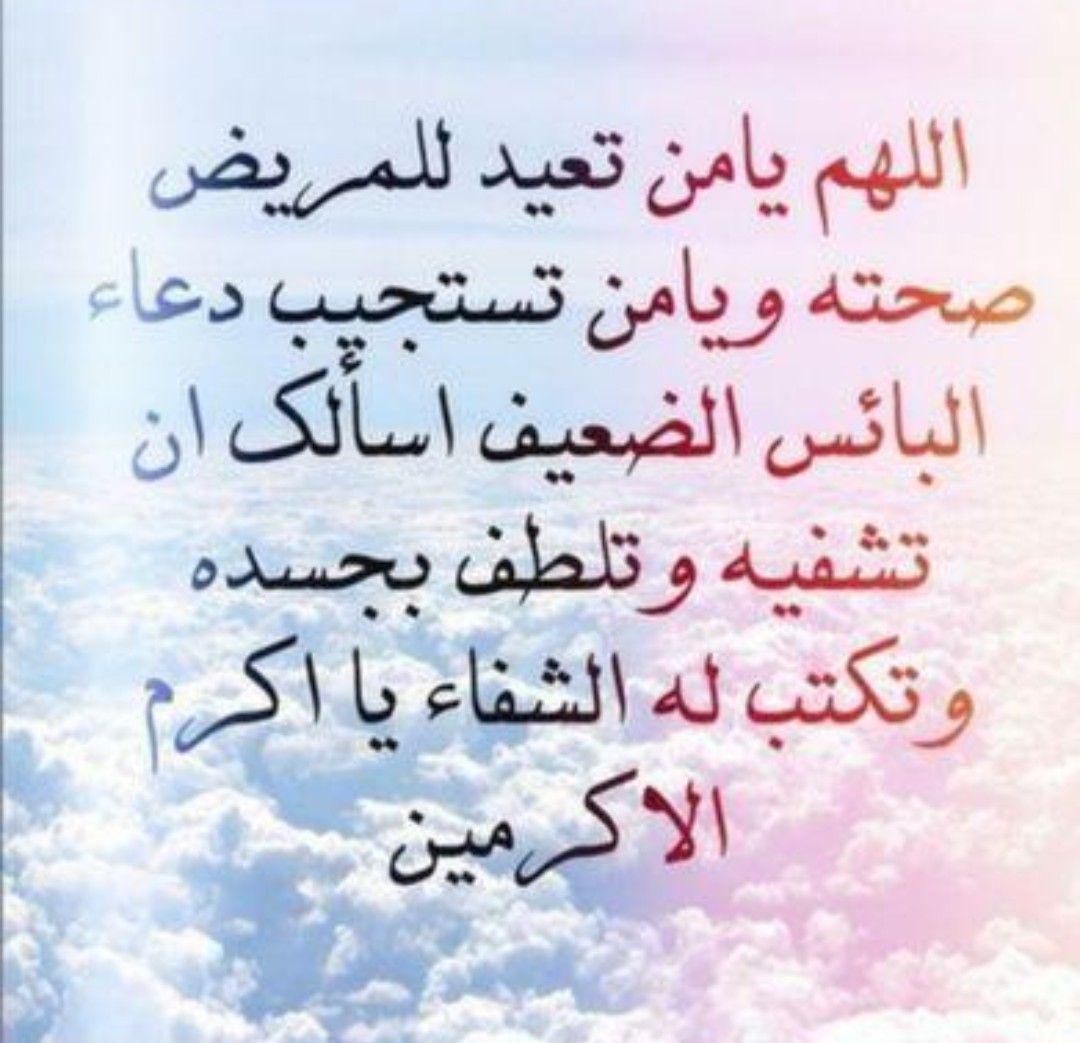اللهم انزل شفائك لمن مسه الضر وأجبر من انهكه الوجع ربي اشفي وعافي مرضانا انت الشافي ولا شفاء غير شفائك Quran Quotes Love Love Quotes Wallpaper Islamic Phrases