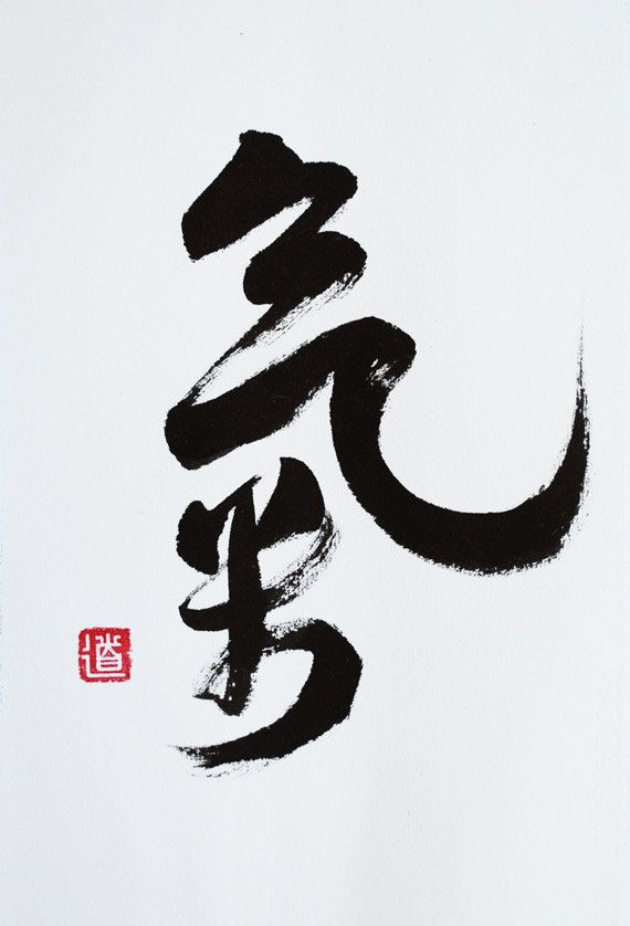 Chinese Calligraphy Japanese Calligraphy Chi Energy Wall Art