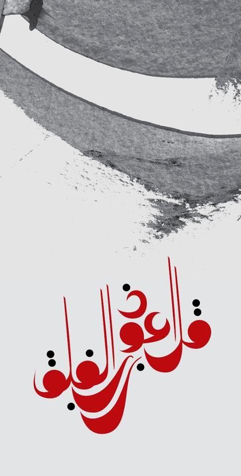 بسم الله الرحمن الرحيم ق ل أ ع وذ ب ر ب ال ف ل ق م ن ش ر م ا خ ل ق و م ن ش ر Arabic Calligraphy Painting Islamic Calligraphy Islamic Caligraphy Art