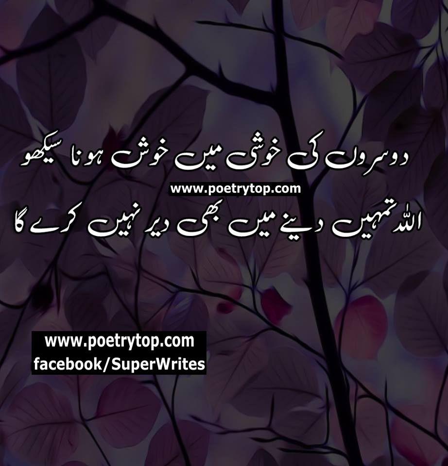 Doosron Ki Khushi Main Khush Hona Seekho Allah Tumhain
