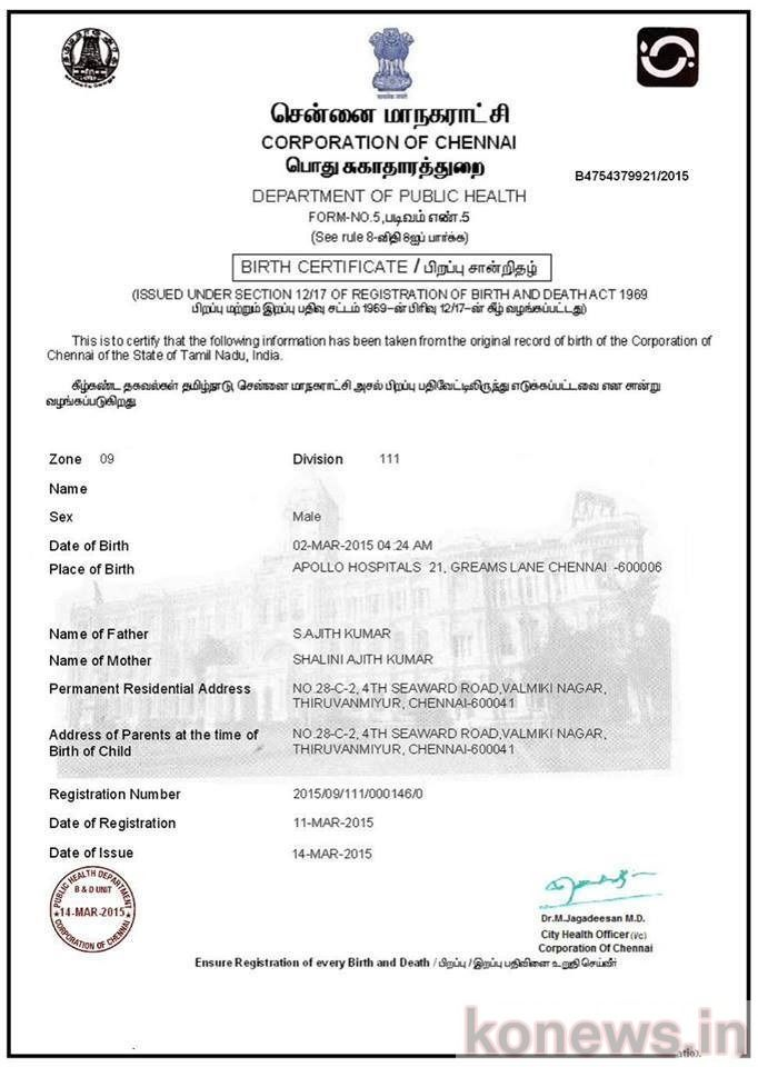 Ajithu0027s son Kutty Thala birth certificate  Cinema news - birth certificate