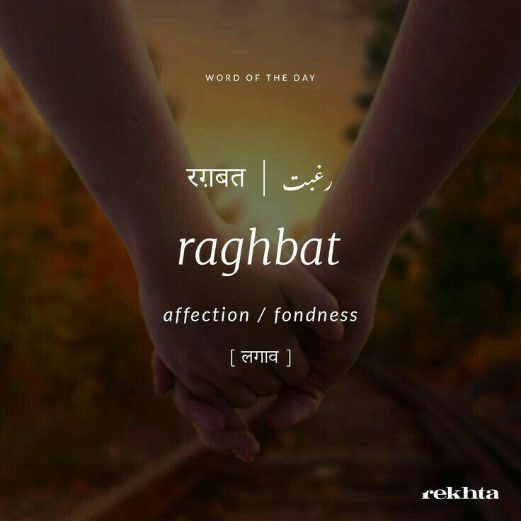 Urdu Word✌ | Urdu ❤ | Urdu words with meaning, Hindi words, Urdu words