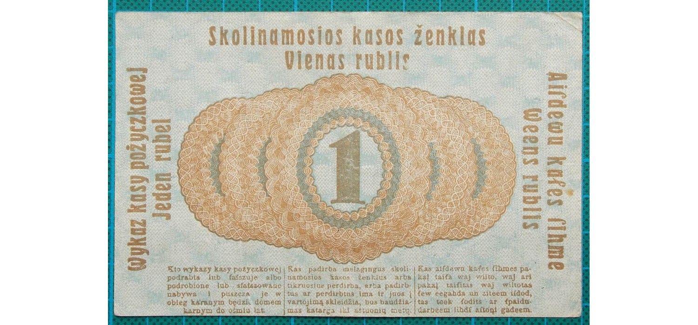 1916 Darlehnskassenschein Ein Rubel Certificate Of Deposit