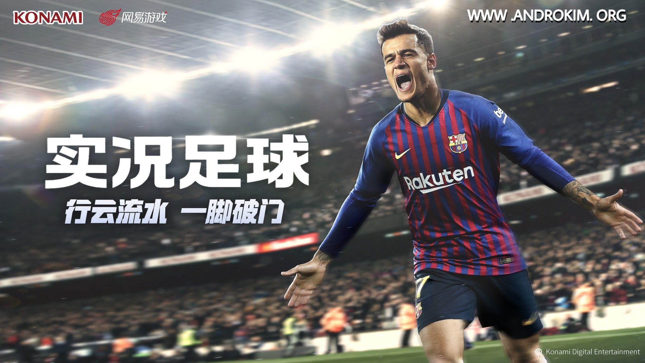 تحميل لعبة PES 2019 النسخة الصينية للاندرويد | ألعاب مهكرة للاندرويد