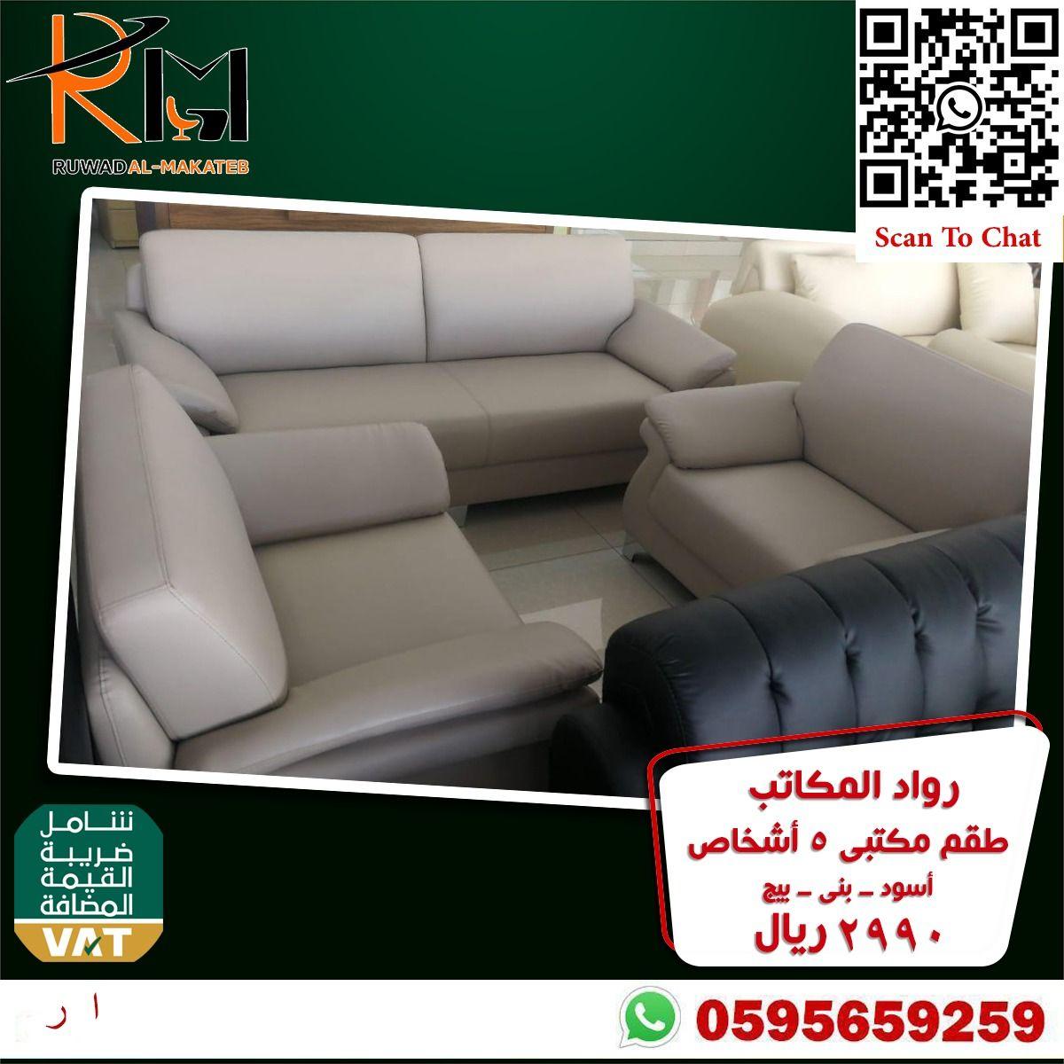 كنب مكتبي بيج In 2021 Sectional Couch Couch Sofa