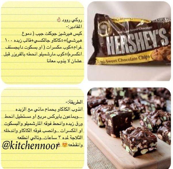 روكي رود Dessert Recipes Food Arabic Food